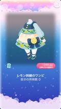 ポケコロガチャわたしのレモンキッチン(ファッション006レモン刺繍のワンピ)