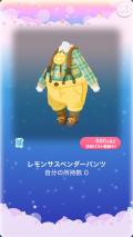 ポケコロガチャわたしのレモンキッチン(ファッション009レモンサスペンダーパンツ)