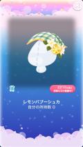 ポケコロガチャわたしのレモンキッチン(小物006レモンバブーシュカ)