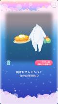 ポケコロガチャわたしのレモンキッチン(小物009焼きたてレモンパイ)
