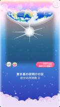 ポケコロガチャアストロオーシャン(002【コロニー】青き星の夜明けの空)