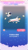 ポケコロガチャアストロオーシャン(008【コロニー】宇宙遊泳の階段)