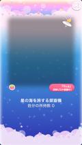 ポケコロガチャアストロオーシャン(009【コロニー】星の海を旅する探査機)