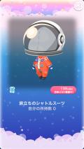 ポケコロガチャアストロオーシャン(010【ファッション】旅立ちのシャトルスーツ)