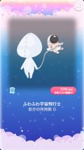 ポケコロガチャアストロオーシャン(011【小物】ふわふわ宇宙飛行士)