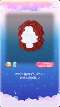 ポケコロガチャオペラ座に潜む怪人(002【ファッション】オペラ座のプリマヘア)