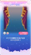 ポケコロガチャオペラ座に潜む怪人(005【コロニー】オペラの幕開けを告げる空)