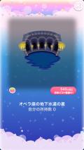 ポケコロガチャオペラ座に潜む怪人(007【コロニー】オペラ座の地下水道の星)