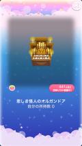 ポケコロガチャオペラ座に潜む怪人(009【コロニー】悲しき怪人のオルガンドア)