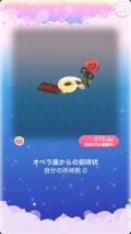 ポケコロガチャオペラ座に潜む怪人(012【コロニー】オペラ座からの招待状)