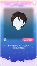 ポケコロガチャオペラ座に潜む怪人(014【ファッション】オペラ座のファントムヘア)