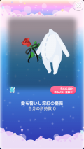 ポケコロガチャオペラ座に潜む怪人(017【小物】愛を誓いし深紅の薔薇)