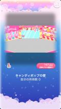 ポケコロガチャキャンディポップ(001【インテリア】キャンディポップの壁)