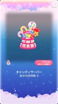 ポケコロガチャキャンディポップ(003【インテリア】キャンディサーバー)
