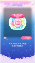 ポケコロガチャキャンディポップ(004【コロニー】キャンディポップの星)