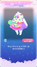 ポケコロガチャキャンディポップ(005【ファッション】キャンディショップガール)