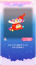 ポケコロガチャキャンディポップ(007【インテリア】キャンディはかりベッド)