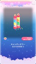 ポケコロガチャキャンディポップ(012【コロニー】キャンディタワー)