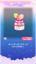 ポケコロガチャキャンディポップ(013【コロニー】キャンディポップケース)