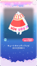 ポケコロガチャキャンディポップ(015【ファッション】キュートキャンディワンピ)