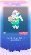 ポケコロガチャキャンディポップ(016【ファッション】キャンディショップボーイ)