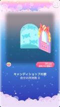 ポケコロガチャキャンディポップ(023【コロニー】キャンディショップの扉)
