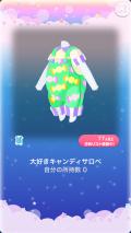 ポケコロガチャキャンディポップ(028【ファッション】大好きキャンディサロペ)