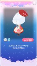 ポケコロガチャコスモスとアトリエ(004【ファッション】コスモスエプロンワンピ)