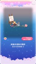 ポケコロガチャコスモスとアトリエ(009【コロニー】絵描き道具の階段)