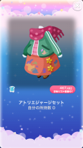 ポケコロガチャコスモスとアトリエ(012【ファッション】アトリエジャージセット)