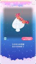 ポケコロガチャコスモスとアトリエ(013【小物】コスモスの花冠)