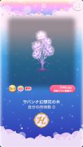 ポケコロガチャサバンナ幻想夜2(001【コロニー】サバンナ幻想花の木)