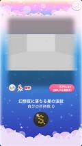 ポケコロガチャサバンナ幻想夜2(003【インテリア】幻想夜に落ちる星の波紋)