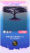 ポケコロガチャサバンナ幻想夜2(004【インテリア】月夜に輝く幻想大樹ベッド)