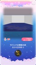ポケコロガチャサバンナ幻想夜2(007【インテリア】サバンナ幻想夜の床)