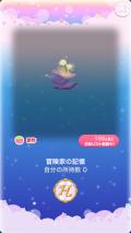 ポケコロガチャサバンナ幻想夜2(012【コロニー】冒険家の記憶)