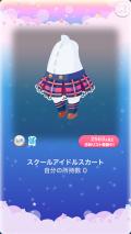 ポケコロガチャチョイス★スクールライフ(004【ファッション】スクールアイドルスカート)