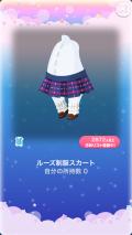 ポケコロガチャチョイス★スクールライフ(009【ファッション】ルーズ制服スカート)