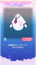 ポケコロガチャチョイス★スクールライフ(010【ファッション】お嬢様のピンクセーラー)