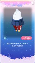 ポケコロガチャチョイス★スクールライフ(013【ファッション】寒い日のジャージスカート)