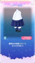 ポケコロガチャチョイス★スクールライフ(015【ファッション】優等生の制服スカート)