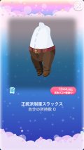ポケコロガチャチョイス★スクールライフ(017【ファッション】正統派制服スラックス)