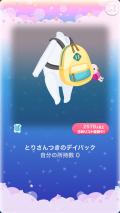 ポケコロガチャチョイス★スクールライフ(020【小物】とりさんつきのデイパック)