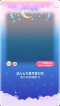 ポケコロガチャパステルきらきらスター(002【コロニー】ほんわり星月夜の空)