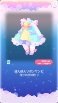 ポケコロガチャパステルきらきらスター(005【ファッション】ぽんぽんリボンワンピ)
