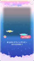 ポケコロガチャパステルきらきらスター(006【コロニー】きらきらフライングスター)
