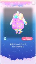 ポケコロガチャパステルきらきらスター(008【ファッション】星空ボトムスコーデ)