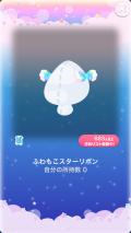 ポケコロガチャパステルきらきらスター(009【小物】ふわもこスターリボン)
