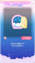 ポケコロガチャパステルきらきらスター(011【コロニー】ふわもこ星のドア)