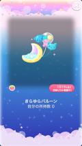 ポケコロガチャパステルきらきらスター(015【コロニー】きらゆらバルーン)